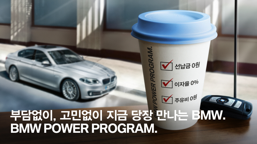 BMW POWER PROGRAM
